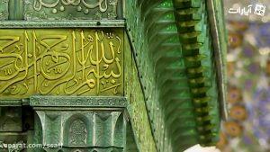 سه جایی که امام رضا به فریاد شیعیان می رسد؟
