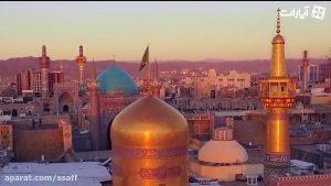 برآستان کریمان | ضمانت امام جواد برای شفاعت زائران امام رضا