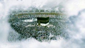 مظهرقدرت اسلامی