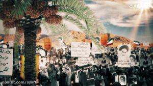 در امتداد غدیر ایران