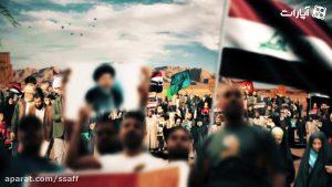 در امتداد غدیر عراق