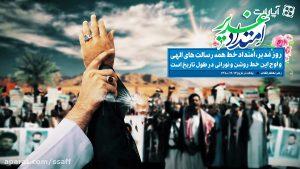 در امتداد غدیر یمن