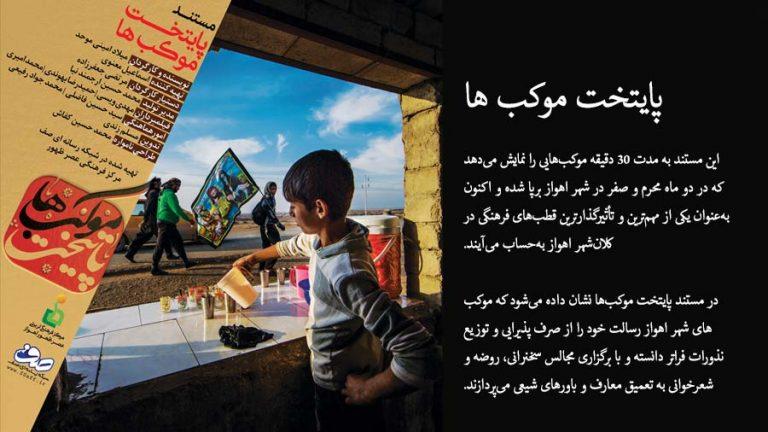 پایتخت موکب ها