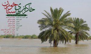خاکریزهای خوزستان در لیست ۶۰ مستند برتر کشور قرار گرفت