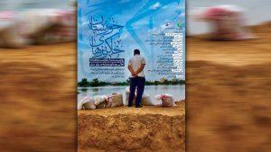 اولین اکران مستند خاکریزهای خوزستان از شبکه سه سیما