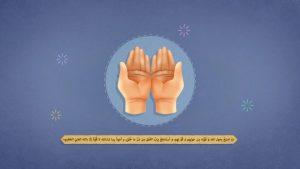 موشن گرافیک | توصیه های دینی در مواجهه با بلایا