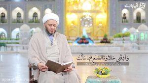 دعای هفتم صحیفه سجادیه با صدای حجت الاسلام شحیطاط