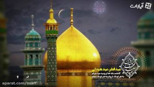عید همدلی