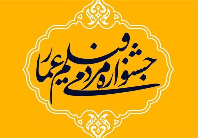 جشنواره عمار