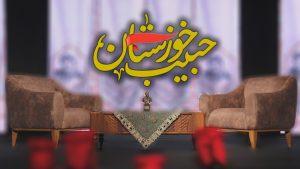 """ویژه برنامه """" حبیب خوزستان"""""""