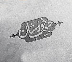 برنامه «حبیب خوزستان» تولید شد