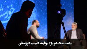 """مستند پشت صحنه تولید ویژه برنامه """"حبیب خوزستان"""""""