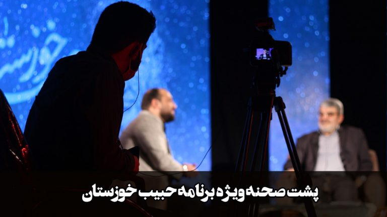 حبیب خوزستان