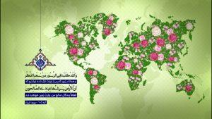 ایده جالب آیه قرآنی مربوط به عصرظهور امام زمان