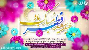 جرعه های معرفت   عید سعید فطر مبارک
