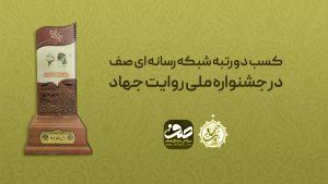 دو رتبه شبکه رسانه ای صف در جشنواره ملی روایت جهاد