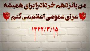 پانزده خرداد برای همیشه عزای عمومی است
