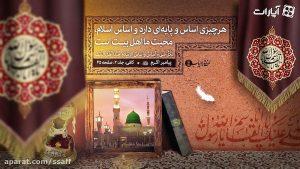 پایه و اساس اسلام را پیامبر معرفی کرد