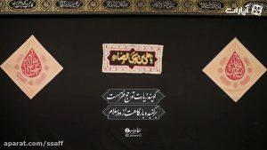 کتیبه | شهادت علی بن موسی الرضا